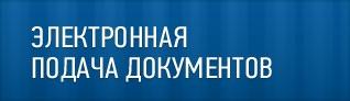 ПОРТАЛ КФУ \ Образование \ Елабужский институт КФУ \ Приём в Елабужский институт КФУ