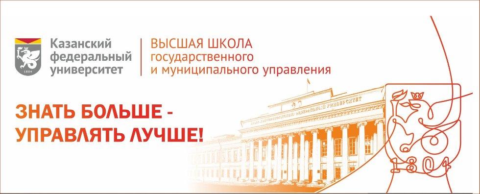 Портал КФУ \ Образование \ Высшая школа государственного и муниципального управления