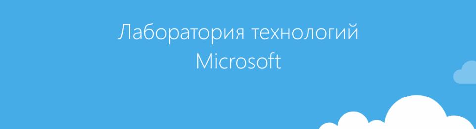 Портал КФУ \ Образование \ Высшая школа информационных технологий и информационных систем \ Лаборатории \ Лаборатория Microsoft