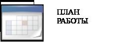 ПОРТАЛ КФУ \ Образование \ Юридический факультет \ Структура факультета \ Ученый совет \ Учебно-методическая комиссия