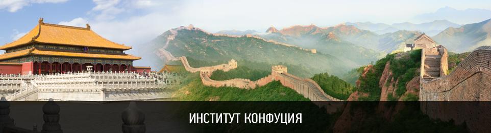 Портал КФУ \ Образование \ Институт международных отношений, истории и востоковедения \ Институт Конфуция