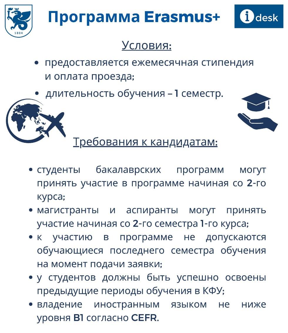 ПОРТАЛ КФУ \ Международная деятельность \ Обучение и стажировки за рубежом \ Erasmus+