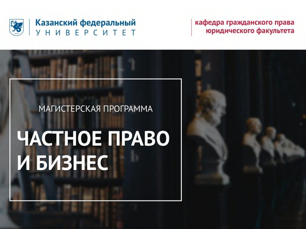 Магистратура модуль 'Частное право и бизнес'