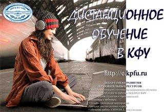 Информационный сайт дистанционного образования КФУ