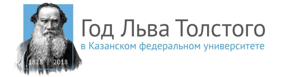 Портал КФУ \ Образование \ Елабужский институт КФУ \ Год Л.Н. Толстого в КФУ
