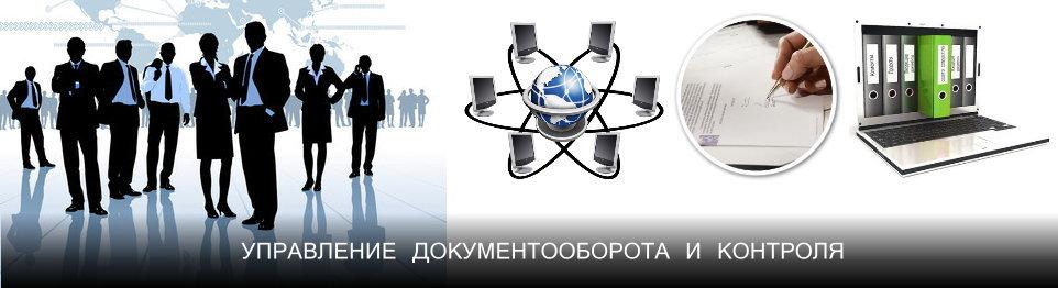 Портал КФУ \ Сведения об образовательной организации \ Структура КФУ \ Управленческие подразделения \ Управление документооборота и контроля