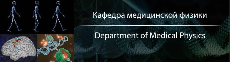 Портал КФУ \ Образование \ Институт физики \ Об Институте физики \ Кафедры \ Кафедра медицинской физики