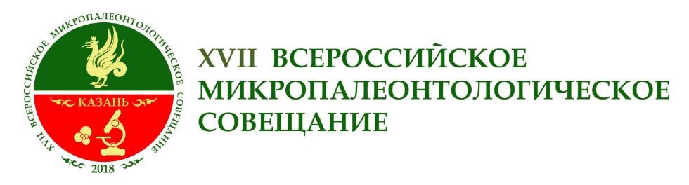 Портал КФУ \ Образование \ Институт геологии и нефтегазовых технологий \ XVII Всероссийское Микропалеонтологическое совещание