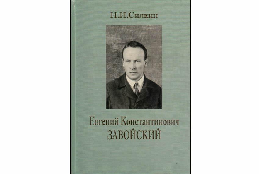 Рекомендуем прочитать ,И.И. Силкин, Н.Е Завойская, Е.К.Завойский, Чародей эксперимента