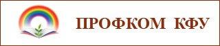 ПОРТАЛ КФУ \ Университет и общество \ Выпускникам \ Наши партнеры