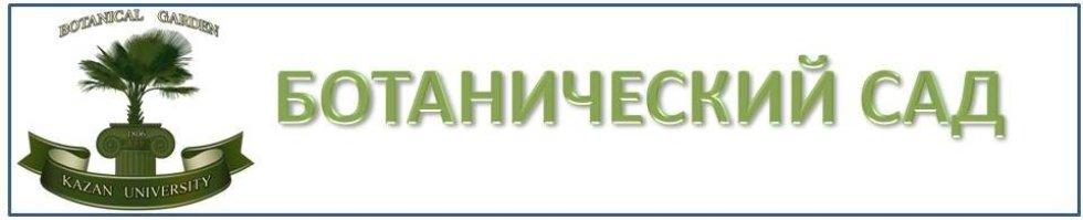 ПОРТАЛ КФУ \ Образование \ Институт фундаментальной медицины и биологии