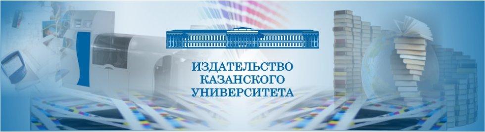 Портал КФУ \ Об Университете \ Структура КФУ \ Вспомогательные подразделения \ Издательство КФУ