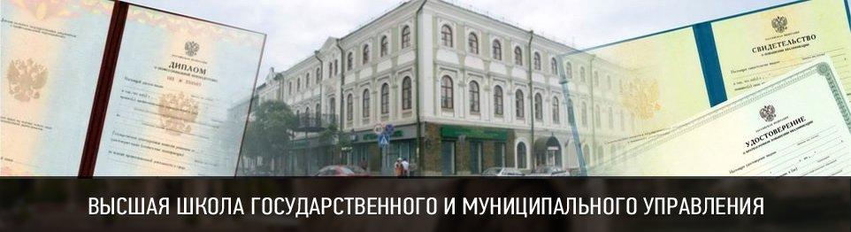 Портал КФУ \ Образование \ Высшая школа государственного и муниципального управления \ Контакты