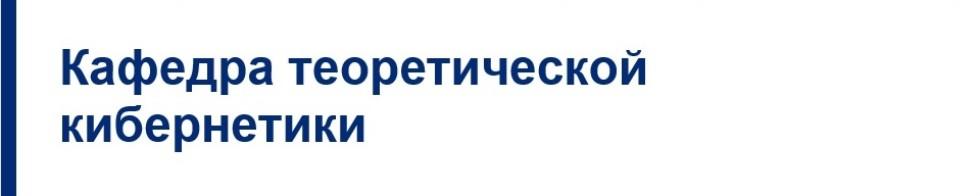 ПОРТАЛ КФУ \ Образование \ Институт вычислительной математики и информационных технологий (ВМиИТ-ВМК) \ Об институте \ Структура института \ Кафедры \ Кафедра теоретической кибернетики