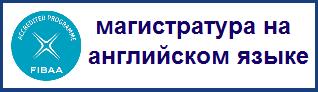 ПОРТАЛ КФУ \ Образование \ Институт управления, экономики и финансов \ Центр магистратуры