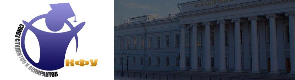 Портал КФУ \ Наука \ Научно-исследовательская работа студентов (НИРС) \ Союз студентов и аспирантов