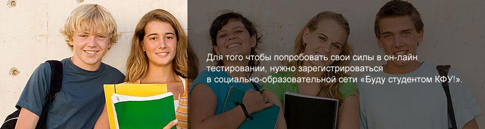 Портал КФУ \ Образование \ Довузовское образование в КФУ \ Центр тестирования и подготовки к ЕГЭ