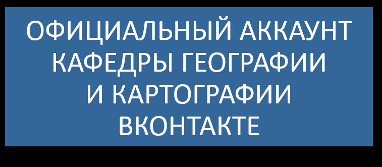 ПОРТАЛ КФУ \ Образование \ Институт управления, экономики и финансов \ Структура \ Кафедры \ Кафедра географии и картографии