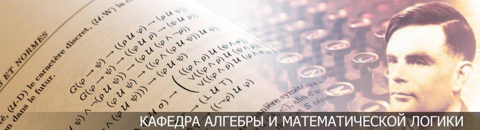 Портал КФУ \ Образование \ Институт математики и механики им. Н.И. Лобачевского \ Структура \ Отделение математики \ Кафедра алгебры и математической логики
