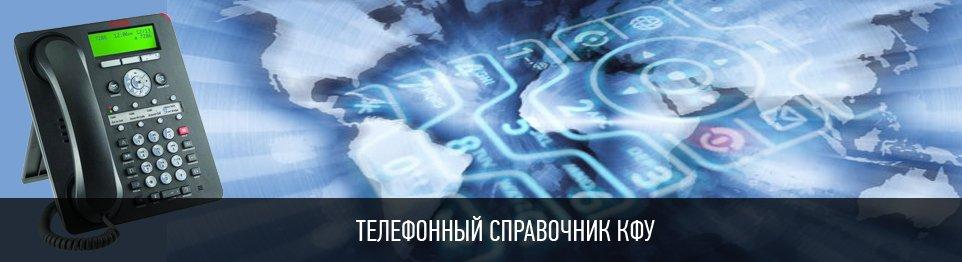 Портал КФУ \ Сотруднику \ Телефонный справочник КФУ