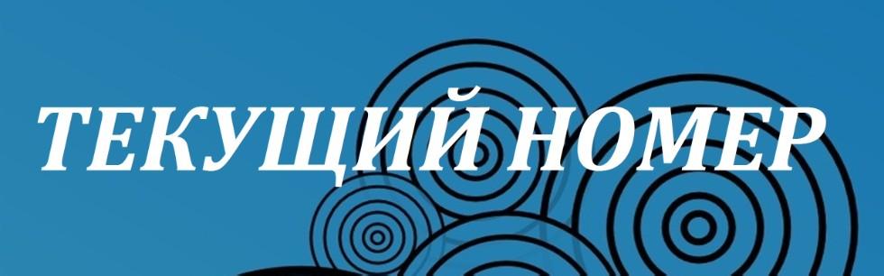 ПОРТАЛ КФУ \ Образование \ Набережночелнинский институт \ Научно-исследовательская работа \ Журнал