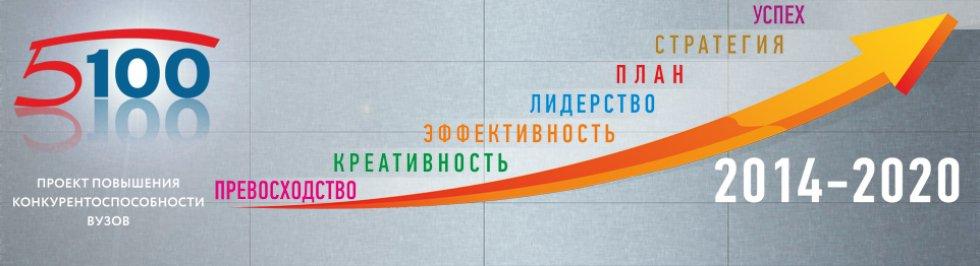 Портал КФУ \ Сведения об образовательной организации \ Структура КФУ \ Управленческие подразделения \ Центр перспективного развития \ Программа повышения конкурентоспособности КФУ