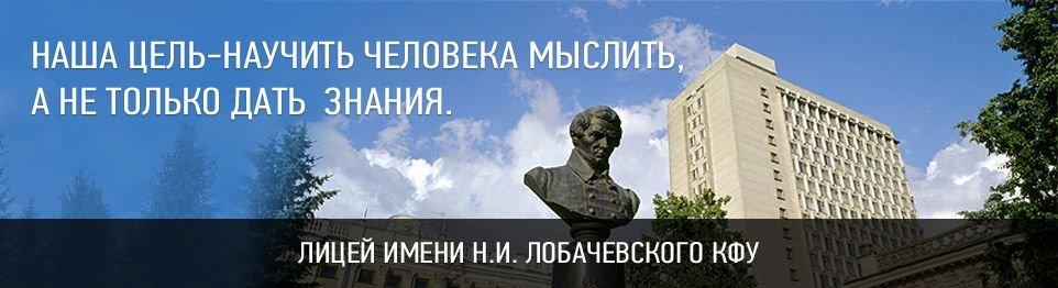 Портал КФУ \ Образование \ Лицей имени Н.И. Лобачевского