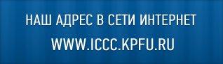 ПОРТАЛ КФУ \ Образование \ Юридический факультет \ Международная деятельность \ ICCC-Russia