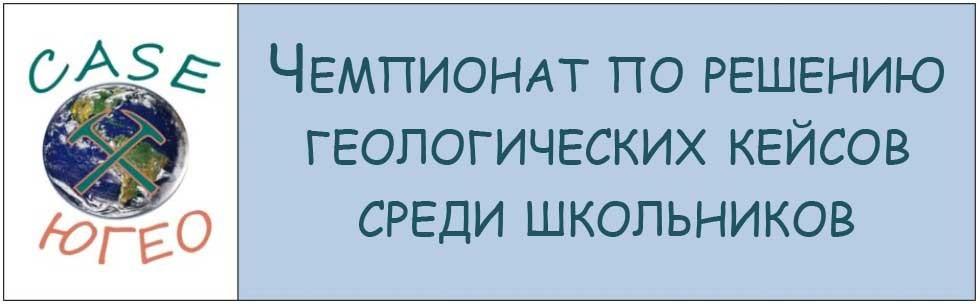 ПОРТАЛ КФУ \ Образование \ Институт геологии и нефтегазовых технологий \ Страничка юных геологов
