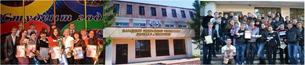 Портал КФУ \ Образование \ Филиал в г. Чистополь