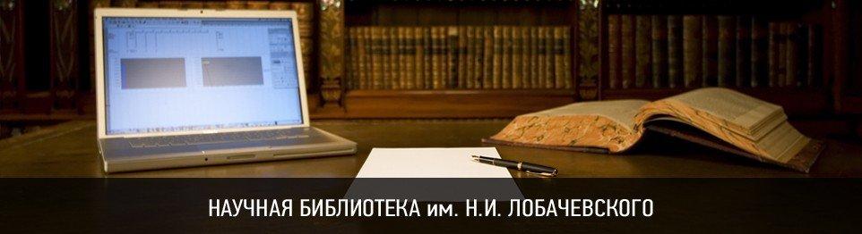 Портал КФУ \ Об Университете \ Структура КФУ \ Вспомогательные подразделения \ Научная библиотека им. Н.И. Лобачевского