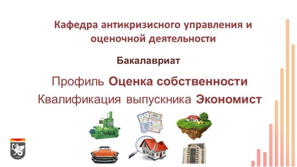 Профиль 'Оценка собственности'