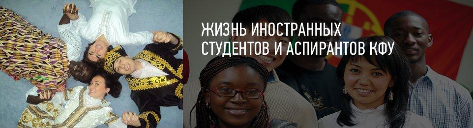 Портал КФУ \ Международная деятельность \ Жизнь иностранных студентов и аспирантов КФУ