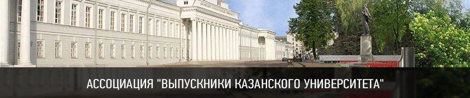 Портал КФУ \ Университет и общество \ Общественные организации \ Ассоциация Выпускники Казанского университета