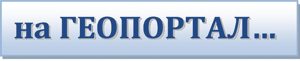 ПОРТАЛ КФУ \ Образование \ Институт экологии и природопользования \ Научно-исследовательская работа \ Геопортал
