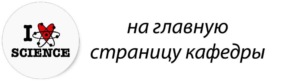 ПОРТАЛ КФУ \ Образование \ Институт физики \ Структура \ Кафедры \ Кафедра медицинской физики