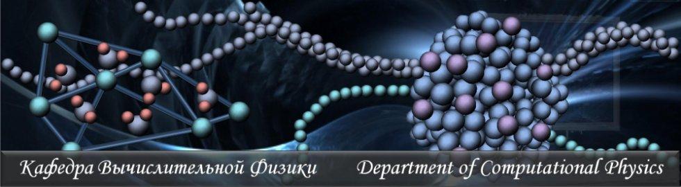 Портал КФУ \ Образование \ Институт физики \ Структура \ Кафедры \ Кафедра вычислительной физики \ Общая информация