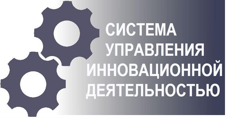 ПОРТАЛ КФУ \ Сведения об образовательной организации \ Структура КФУ \ Управленческие подразделения \ Управление инновационного развития