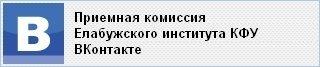 Приемная комиссия Елабужского института КФУ ВКонтакте