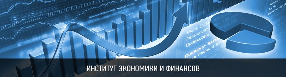 Портал КФУ \ Образование \ Институт экономики и финансов