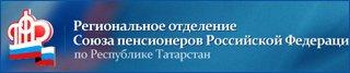 региональное отделение 'Союз пенсионеров'