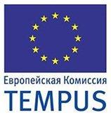 ПОРТАЛ КФУ \ Международная деятельность \ Институциональные проекты \ Зарубежные фонды и программы \ Программы и фонды Европейского Союза \ Программа Tempus (завершена)