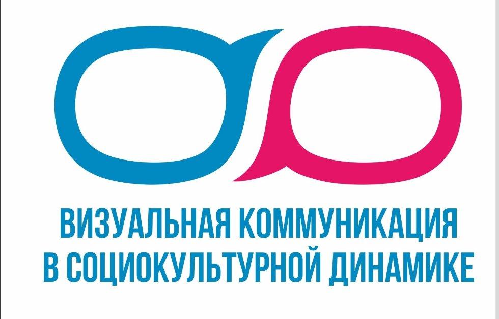 Международная конференция 'Визуальная коммуникация в социолькультурной динамике'