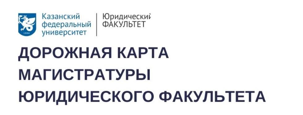 ПОРТАЛ КФУ \ Образование \ Юридический факультет \ Магистратура