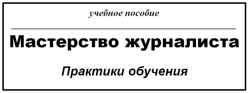 Учебное пособие 'Мастерство журналиста: практики обучения'