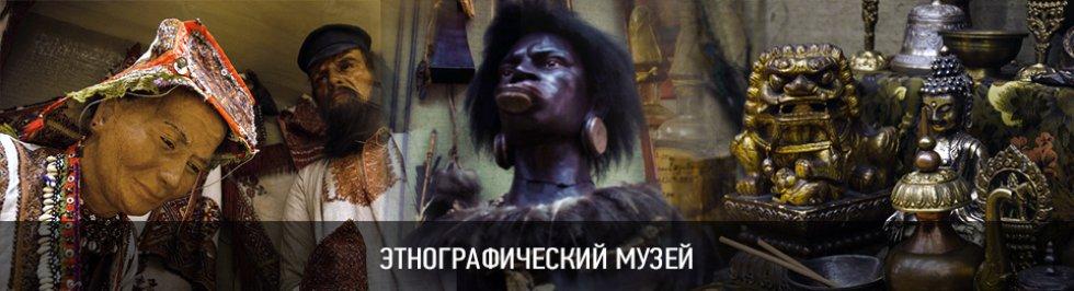 Портал КФУ \ Университет и общество \ Музеи \ Этнографический музей