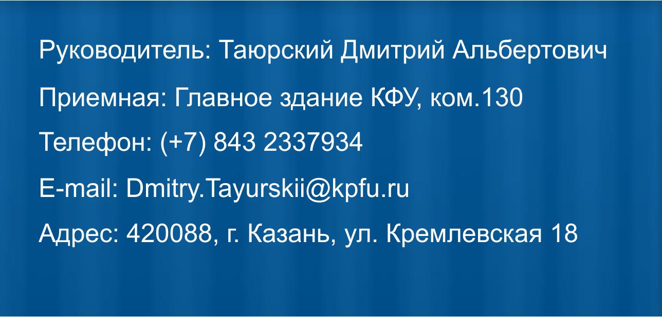 ПОРТАЛ КФУ \ Приоритетные направления/САЕ  \ Перспективные материалы \ Структура