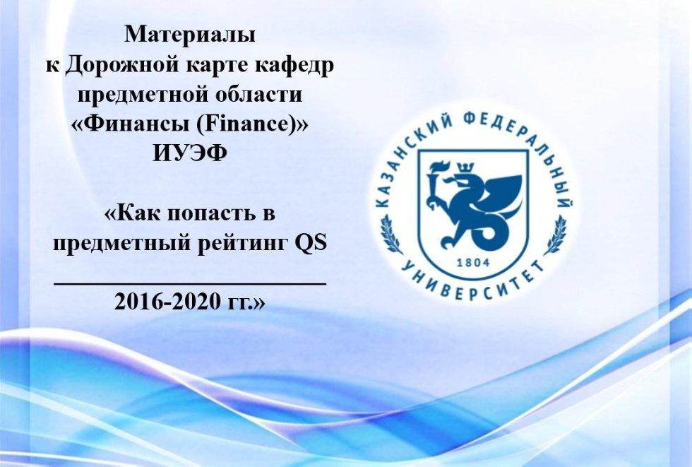 Дорожная карта кафедр предметной области Финансы (Finance) ИУЭФ