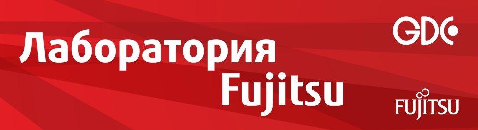 Портал КФУ \ Образование \ Высшая школа информационных технологий и информационных систем \ Лаборатории \ Лаборатория Fujitsu