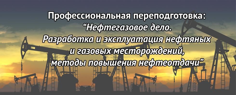 Нефтегазовое дело. Разработка и эксплуатация нефтяных и газовых месторождений, методы повышения нефтеотдачи